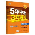 曲一线 初中数学 九年级下册 华东师大版 2020版初中同步 5年中考3年模拟 五三