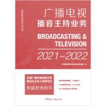 广播电视播音主持业务(2021-2022)
