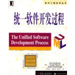 统一软件开发过程