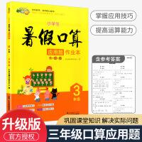 小学生暑假口算应用题作业本三年级暑假作业人教版三升四年级2021新版数学练习题小桔豆
