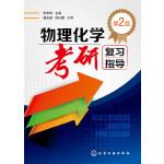 物理化学考研复习指导(李志伟)(第2版) 李志伟 化学工业出版社