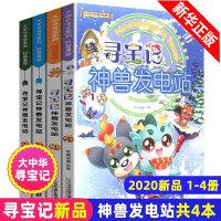 全4册大中华寻宝记系列书神兽发电站1234中国冒险少儿科普绘本书籍小学生漫画书图书6-12周岁三四年级阅读儿童百科全书有