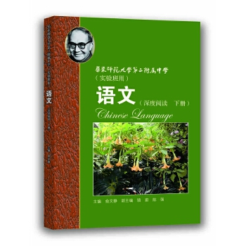 语文深度阅读(下册)(华师大二附中实验班用) 本书通过一个个专题的阅读、思考、品味,打下建造语文素养、品味殿宇的一个个桩基。