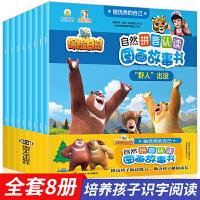 熊出没之探险日记注音版做优秀的自己自然拼音认读图画故事书(6册)0-3-6-8岁熊二熊大光头强