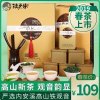 2019新茶安溪铁观音茶叶浓香型礼盒装清香型茶叶小包装兰花香六