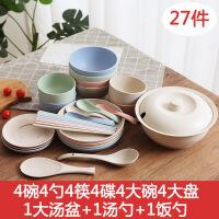 北欧小麦秸秆餐具碗碟套装简约家用4人吃饭盘子碗组合可爱防摔碗