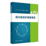现代医院护理管理学 叶文琴、徐筱萍、徐丽华 人民卫生出版社