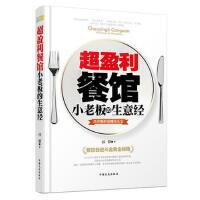 超盈利餐馆小老板的生意经 孙广春 中国文史出版社