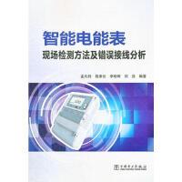 智能电能表现场检测方法及错误接线分析 孟凡利 ,等 中国电力出版社