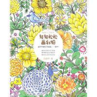 正版教材 绘画入门系列――轻轻松松画彩铅(每个人都可以成为画家) 白俊华 中国电力出版社