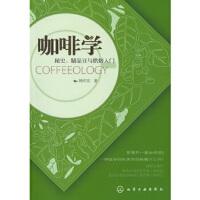【二手旧书9成新】咖啡学:秘史、精品豆与烘焙入门 韩怀宗 9787122137616 化学工业出版社