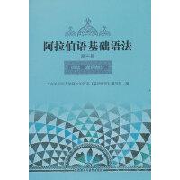 阿拉伯语基础语法(3)(12新)