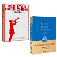 红星照耀中国 昆虫记 八年级(上)语文教科书名著导读书目 共2册