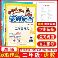 黄冈小状元暑假作业二年级语文数学通用版 2021新版