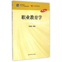 职业教育学(第二版)