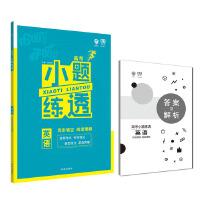 2019新版 高考小题练透英语 完形填空阅读理解 理想树67高考自主复习