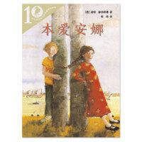 彩乌鸦系列十周年版 本爱安娜 奥得弗雷德・普鲁士勒 二十一世纪出版社