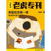 《老虎专刊》003期――美股投资第一课(电子杂志)