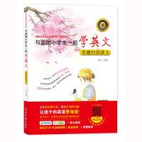 与美国小学生一起学英文:有趣的阅读④