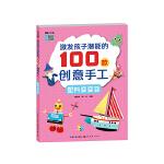 激发孩子潜能的100款创意手工-塑料变变变