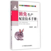獭兔生产配套技术手册(畜牧技术推广员推荐精品书系)