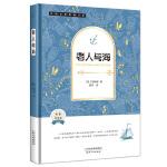外国名著典藏书系:老人与海(全译精装本・第二辑)