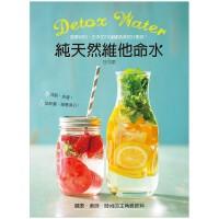 Detox water纯天然维他命水 70道美味配方食谱 港台原版餐饮