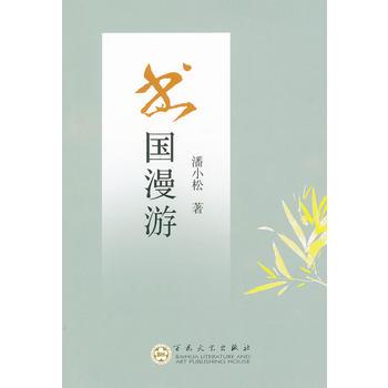 全新正品书国漫游 潘小松 百花文艺出版社 9787530657966 缘为书来图书专营店 正版图书