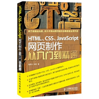 (二手九成新旧书) HTML CSS JavaScript网页制作从入门到精通