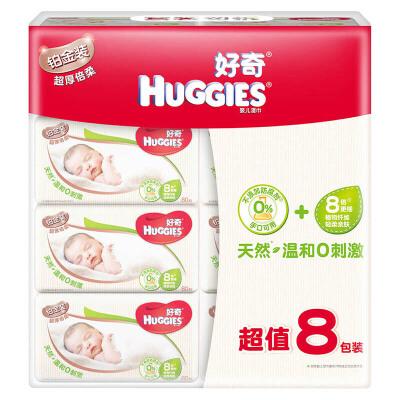 好奇婴儿铂金装湿巾 清爽洁净倍柔 手口可用 80抽*8包装 湿巾限量促销!存在非原装发货,介意勿拍!