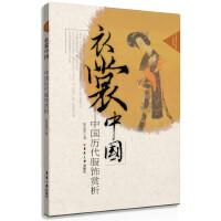 衣裳中国――中国历代服饰赏析