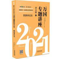 司法考试2021 2021国家统一法律职业资格考试万国专题讲座・民事诉讼法(讲义版)