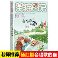 会唱歌的猫 笑猫日记系列童话的杨红樱书单本三四五年级课外书畅销儿童故事书儿童文学9-12岁小学生课外阅读书籍 明天出版社