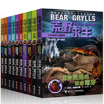 正版全套10册 荒野求生 巨蟒丛林中的黄金密码 *荒岛的致命毒牙 野外生存技巧 求生探险小说贝尔格里尔斯写给孩子求生秘籍书籍