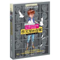 长青藤国际大奖小说书系:作文里的奇案