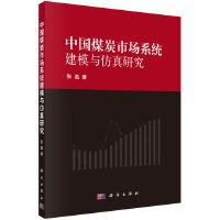 中国煤炭市场系统建模与仿真研究