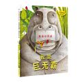 手绘动物科普书中书 (我是巨无霸 + 我是小不点)