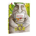 手绘动物科普书中书 · 我是巨无霸 + 我是小不点(全2册)