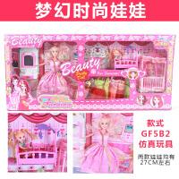 儿童卡通娃娃套装大礼盒玩具女孩梦幻衣橱婚纱衣服玩具洋娃娃AF25669
