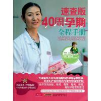 40周孕期全程手册 李扬 编 著作