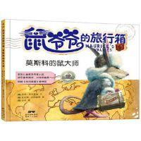 鼠爷爷的旅行箱:莫斯科的鼠大师(精装绘本)(货号:D1) [美]杰瑞・弗里德曼文,[美]克里斯・比阿曲斯图,小巫译 9