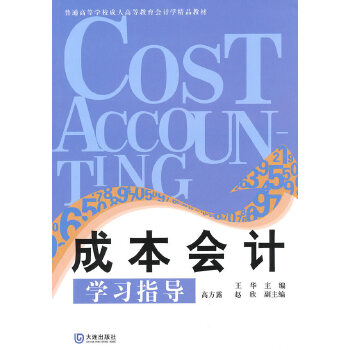 成本会计学习指导