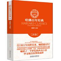 爱默生文集(哈佛百年经典・第26卷)