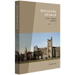 微型社会高等教育追求卓越之路:基于澳门、香港地区和马耳他的比较