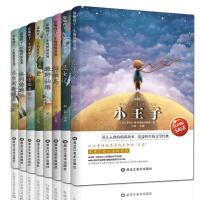 小王子书 昆虫记 绿野仙踪 童年小学生课外读物书籍 11-14岁儿童图书影响孩子一生的世界名著全8册