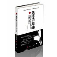 【人民出版社】 失落的:六位中共前主要负责人亲属口述历史