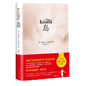 岛(令整个欧洲潸然泪下的生死悲欢)英国畅销榜冠军、中文版销量超过110万册