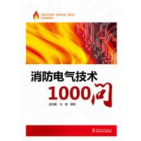 消防电气技术1000问