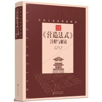 中国古建筑典籍解读--《营造法式》注释与解读