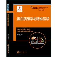 精准医学出版工程・蛋白质组学与精准医学(精准医学基础系列)